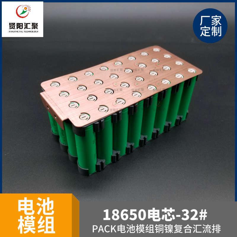 苏州镍带厂家定制电池模组 18650PACK铜镍电池片 铜镍复合汇流排