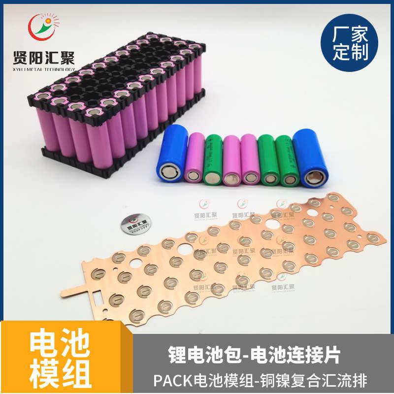 汇流排厂家定制18650电池连接片 动力锂电池汇流排 铜镍复合电池汇流片