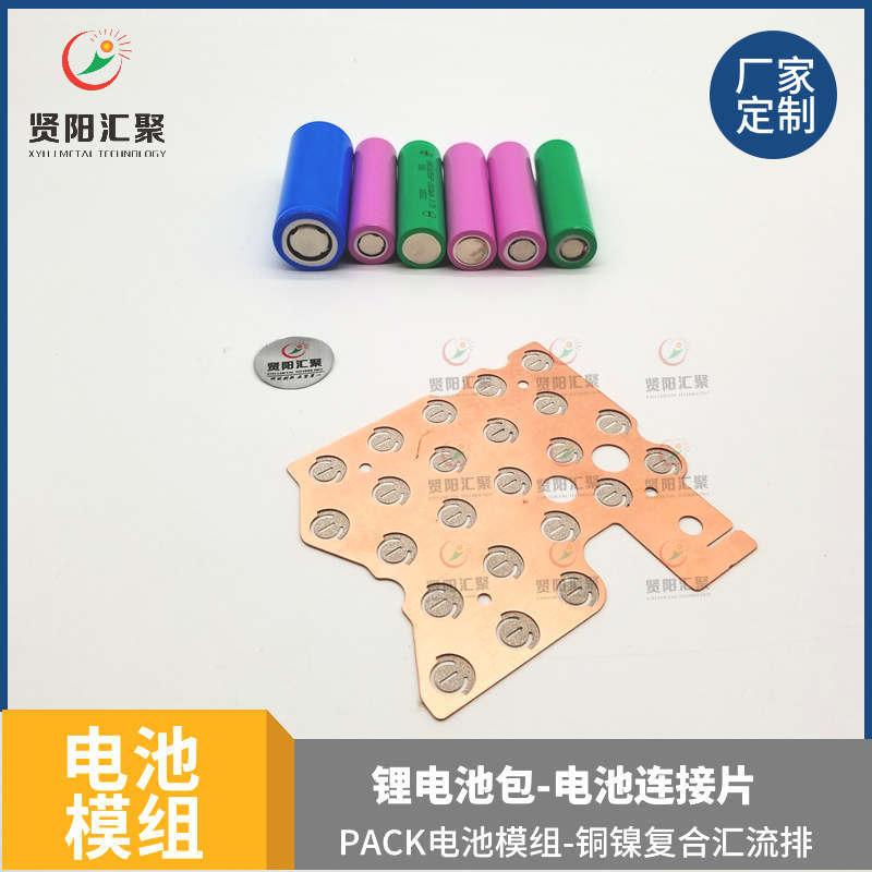 苏洲镍带厂家定制18650电池连接片 PACK铜镍电池连接片 铜镍复合汇流排