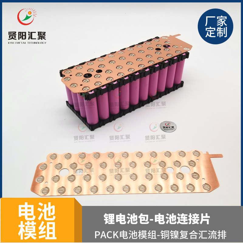 铜镍复合厂家定制电池模组 支架 18650 26650 32650PACK铜镍汇流排连接片