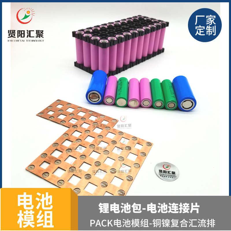 镍片厂家定制18650电池连接片 18650PACK铜镍电池片 铜镍复合汇流排
