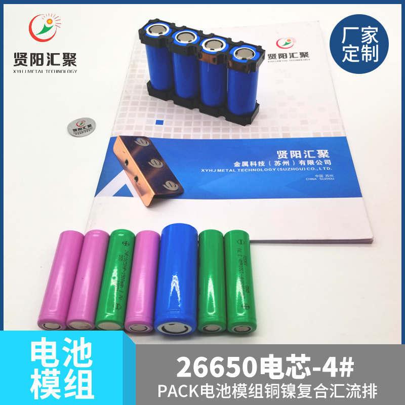 电池模组厂家26650一体支架汇流排1*4 4P 低速车模组铜镍复合连接片