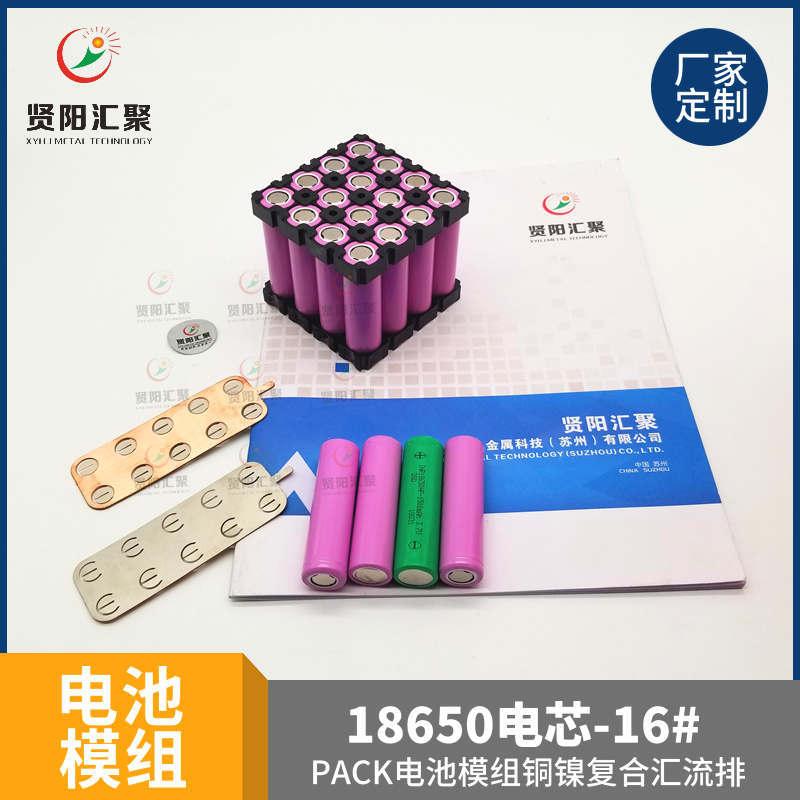 汇流排厂家18650电池模组一体支架汇流排 电动工具铜镍复合电池连接片