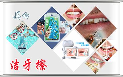 廈門思航美白潔牙擦 可快速清潔牙漬 美白牙齒