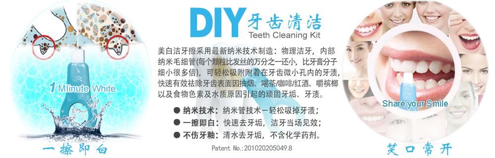 DIY牙齿清洁-美白洁牙擦-一擦即白-笑口常开