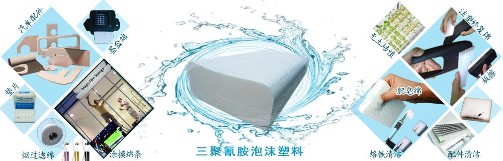 纳米海绵创意产品- 密胺泡绵应用 -三聚氰胺泡沫塑料-应用于涂膜绵条-烙铁清洁-注塑修复-无图培植-垫片