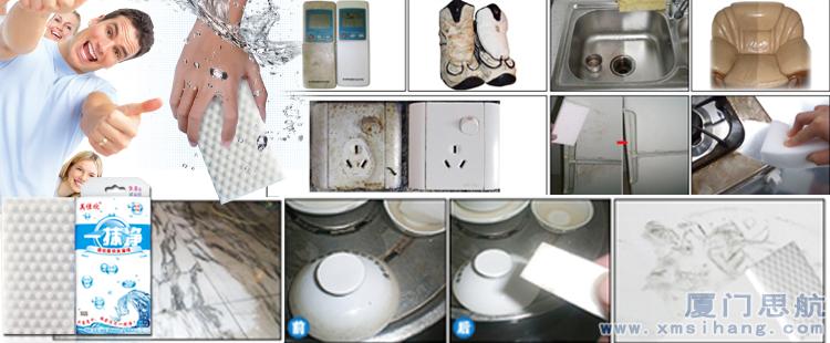 神奇纳米海绵 清洁污渍快速有效 范围广泛 家居清洁用品