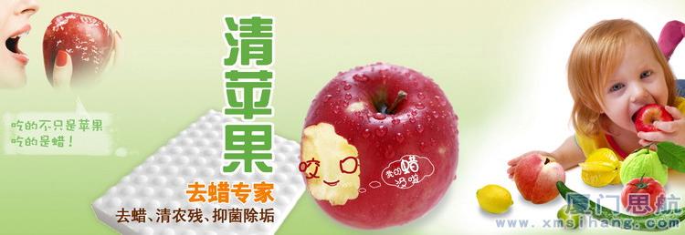 清苹果神奇海绵清洁果皮果蔬清洁用品