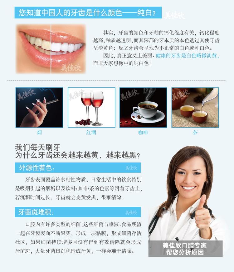 每天刷牙为什么牙齿越来越黄越来越黑美白洁牙擦解决烟牙牙垢牙渍问题