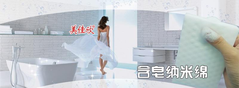 美佳欣含肥皂纳米绵 浴室清洁用品快速去除顽固污垢特别是肥皂垢