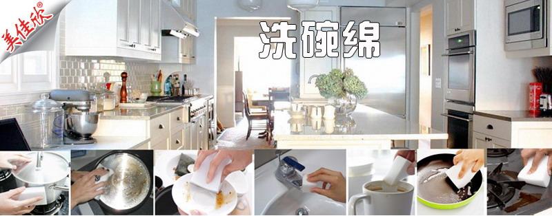 美佳欣洗碗绵怎么样 快速清洁顽固污渍 厨房神奇海绵清洁用品