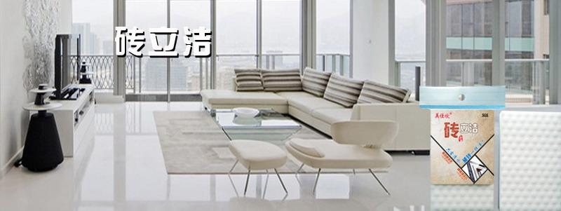 瓷砖地板很黑如何清洁 砖立洁纳米海绵 瓷砖清洁 清洁浴室 地板清洁