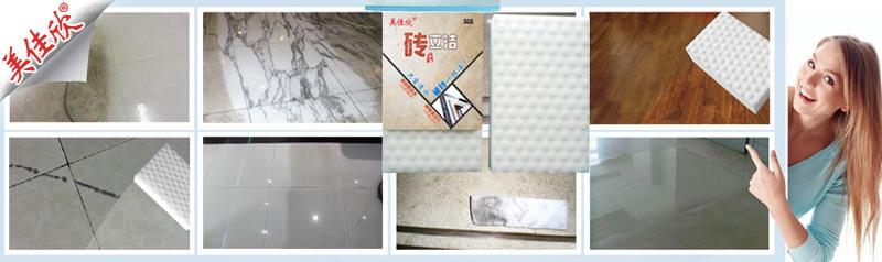 砖立洁效果怎么样 快速清洁瓷砖水印 污渍 划痕 神奇压缩纳米海绵擦 瓷砖地板的清洁
