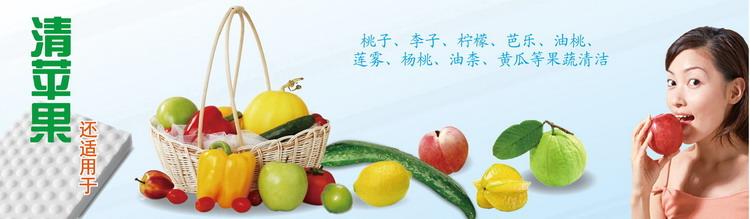 清苹果适用其他水果清洁