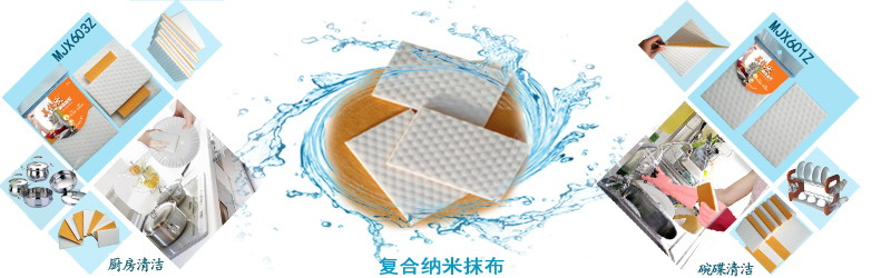 美佳欣纳米德式抹布应用案例适用陶瓷、玻璃、不锈钢、塑料等碗、盘餐具的清洁 美纳米海绵