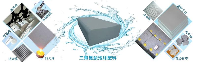 三聚氰胺泡沫塑料的应用