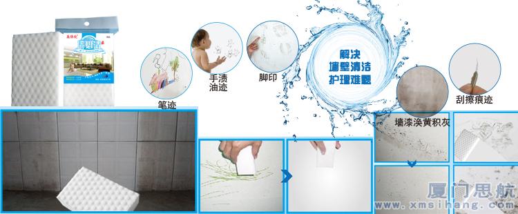 墙必清纳米海绵擦胶印 墙壁污渍
