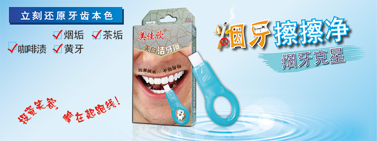 美白洁牙擦烟牙克星-不伤牙釉 洁牙DIY  牙渍清洁