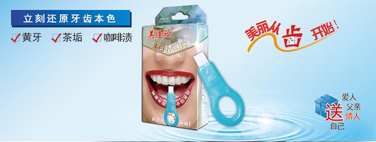 新型洁牙产品美白洁牙擦快速美白牙齿 厂家直供可定制 牙齿美白小窍门