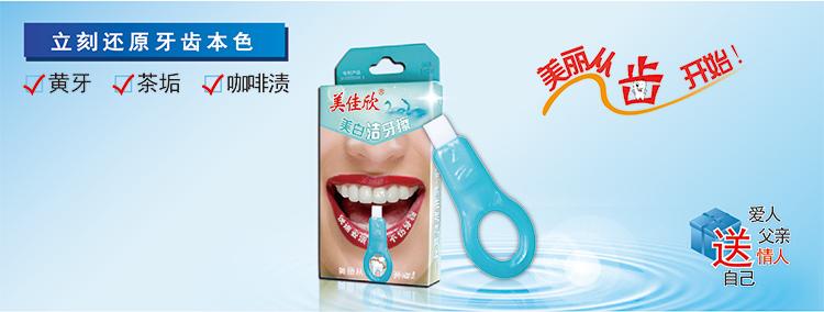 纳米牙齿美白套装快速去除涸牙等牙垢、牙渍,美白牙齿 牙齿美白小窍门