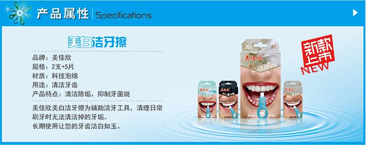 洁牙产品美白洁牙擦牙齿美白