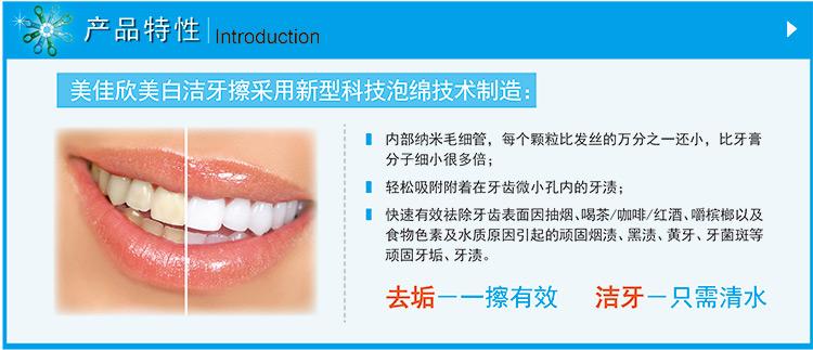 美白洁牙擦采用新型科技泡绵技术制造--去垢一擦有效-洁牙只需清水