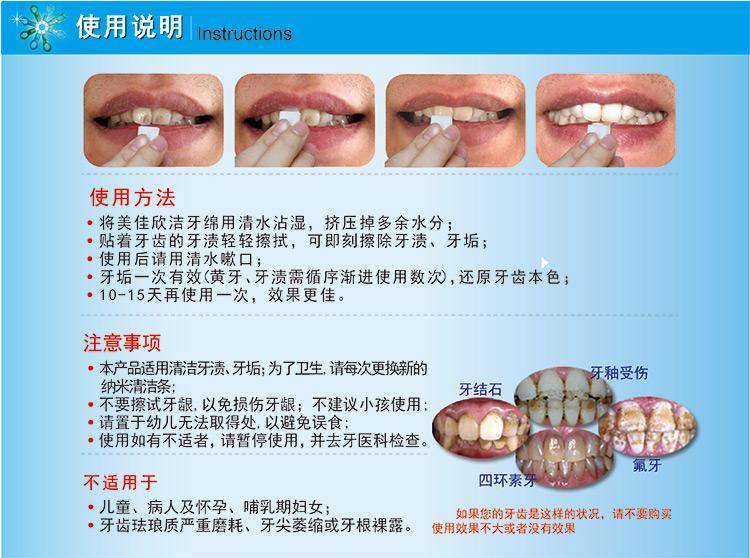美佳欣洁牙绵 清洁牙齿的正确使用方法