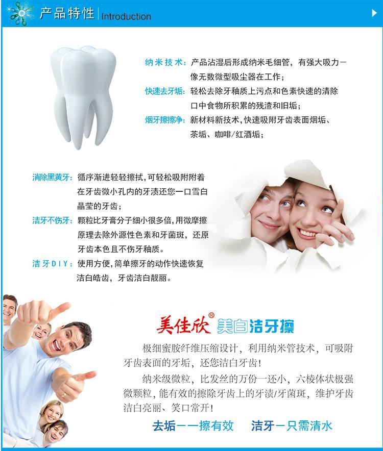 美白洁牙擦STC001产品特性
