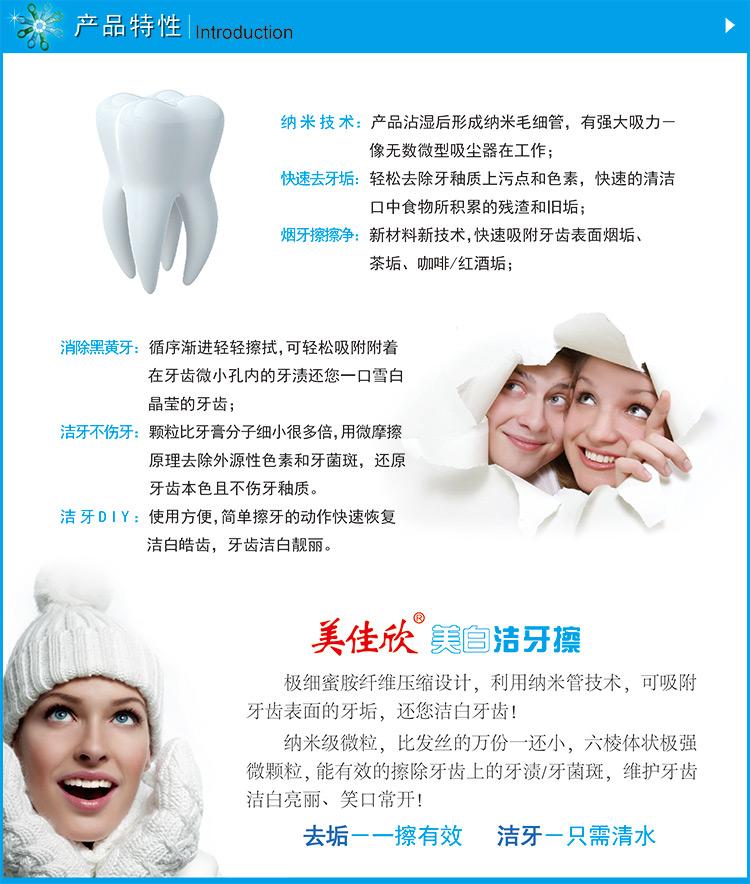美白洁牙擦纯物理洁牙轻松去除牙釉质上污点和色素