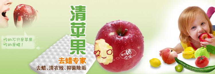 美佳欣清苹果自动吸附水果表面的污垢轻松去蜡