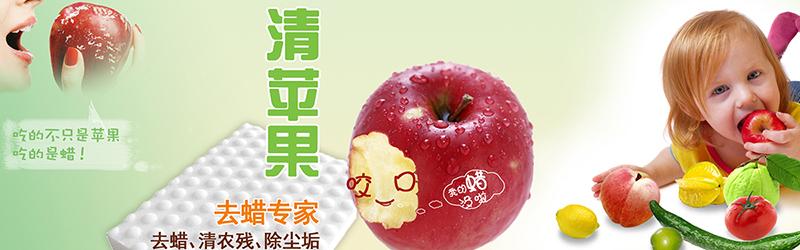 清苹果神奇海绵 去蜡清农残  果蔬清洁用品批发 魔术海绵