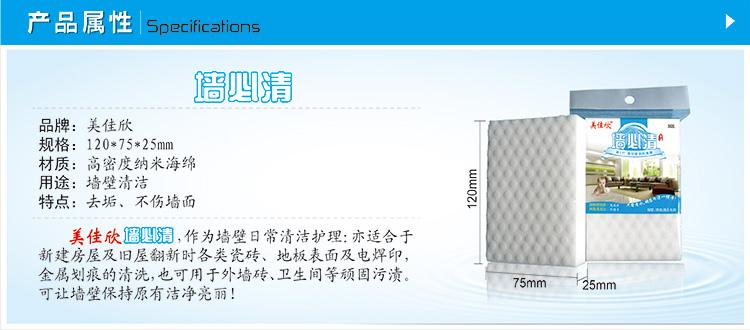 第四代高密度纳米海绵墙必清MJX725Z-墙壁清洁护理工具