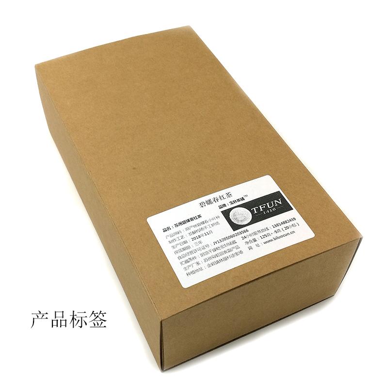 买碧螺春红茶(12盒),送TFUN1416权限
