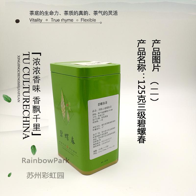 苏州三级碧螺春新茶 125g铁罐实惠装 二件江浙沪包邮 办公用茶