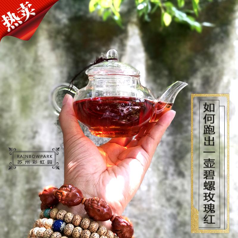 彩虹园红茶2018新茶叶碧螺春小叶种茶土豪金小袋盒装原产地共250g