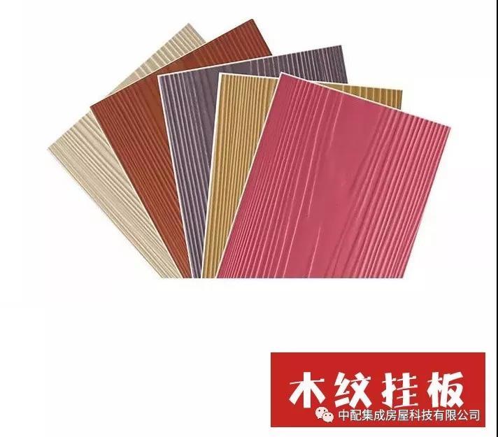 輕鋼房屋 · 外墻木紋掛板