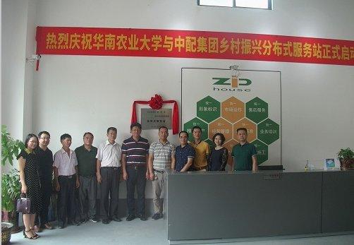 熱烈慶祝華南農業大學與中配集團鄉...