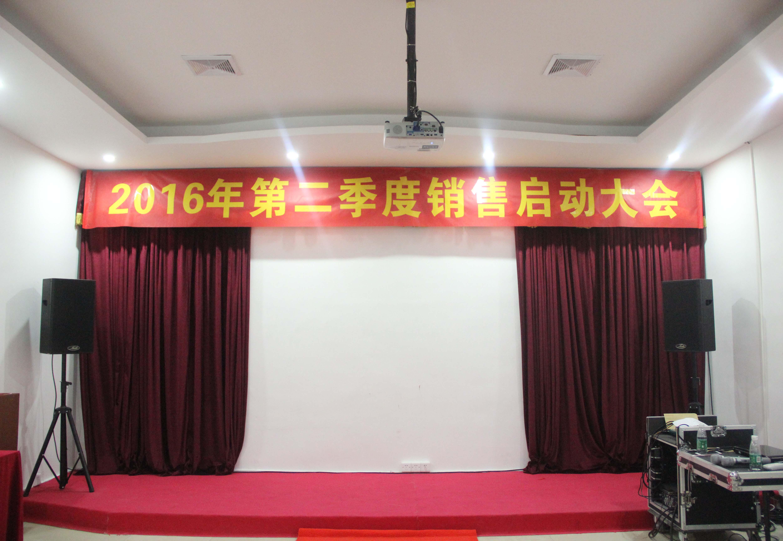 2016年第二季度销售启动大会