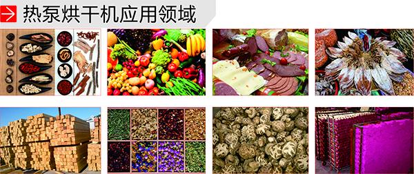 马云的预言提醒广州凯能——热泵烘干机如何保养?