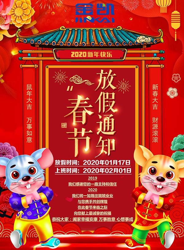 恭贺新春 喜迎鼠年 ¦ 广州凯能2020年春节放假通知