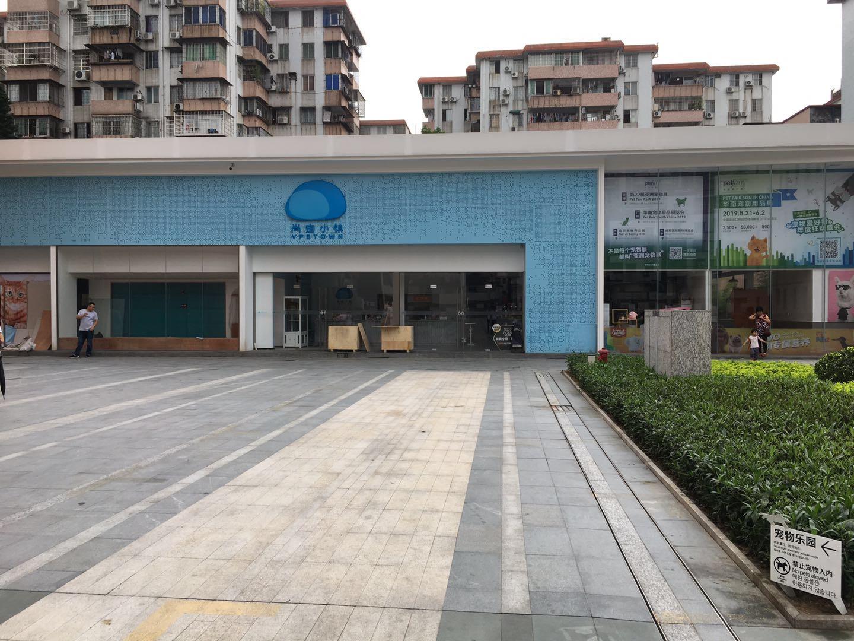 5.25尚宠小镇宠物店 | 卷材PVC地板工程案例