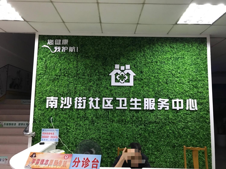 4.10南沙街社区卫生服务中心·卷材PVC地板铺装