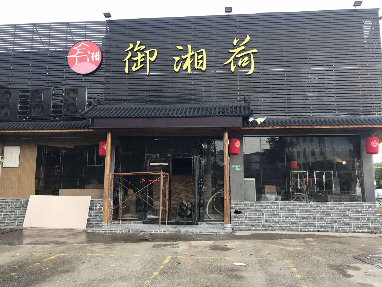 6.26番禺御湘荷火锅店 | 卷材PVC地板胶铺装案例
