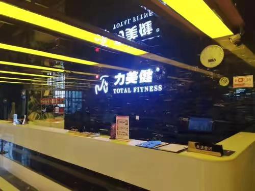 7.16力美健健身俱乐部 | PVC运动地板工程案例