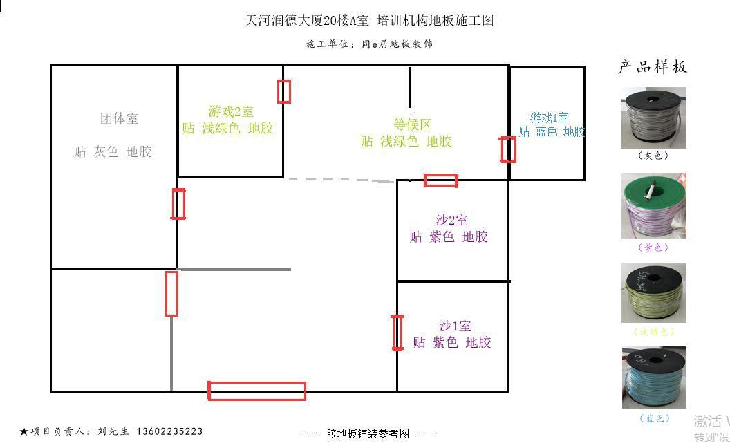 12-6天河珠江新城儿童培训机构 PVC地板胶案例