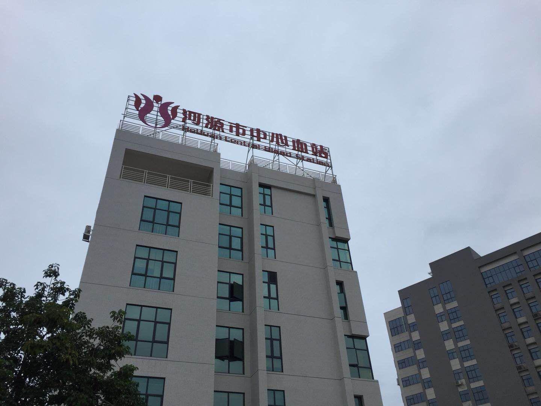 11-3河源市中心血站 实验室PVC胶地板施工案例