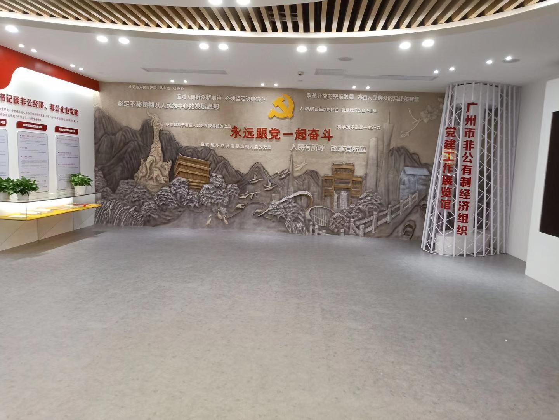 9.22立白中心非公党建展馆|片材PVC地板工程案例