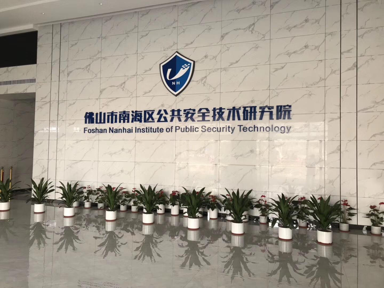12.2佛山公共安全技术研究院|PVC胶地板工程案例