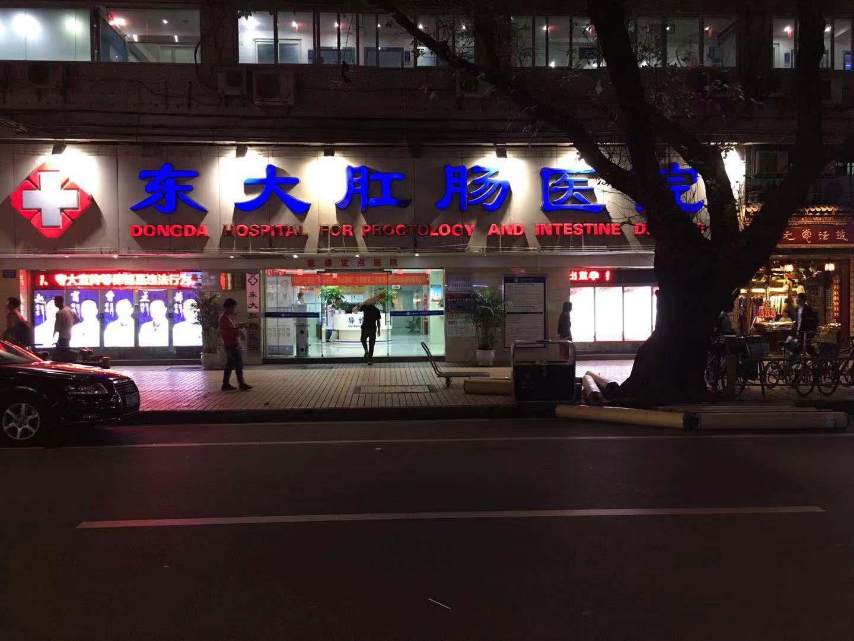 11.18东大肛肠医院 | 卷材PVC胶地板工程案例