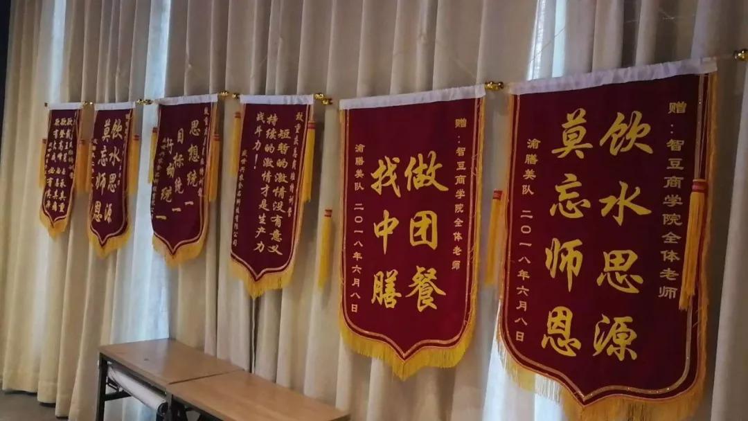 中膳商学院新团餐重庆训练营